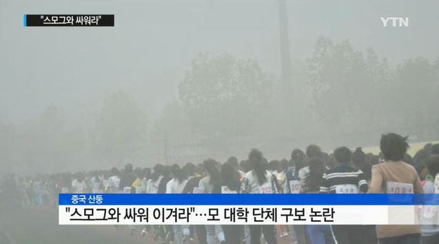 '스모그와 싸워 이겨라!' (사진: YTN 보도화면)